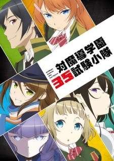 Taimadou Gakuen 35 Shiken Shoutai's Cover Image