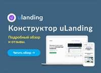 Обзор конструктора одностраничников uLanding