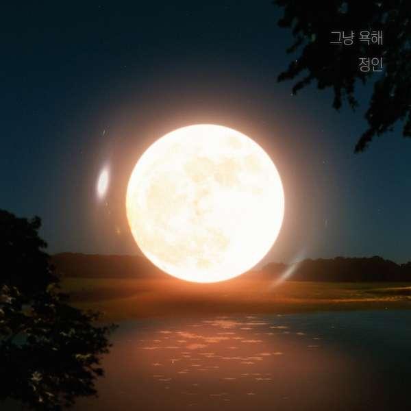 Jung In – blah blah / Start Dating OST Part.1 (MP3)