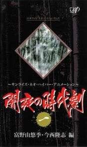Yamiyo no Jidaigeki's Cover Image