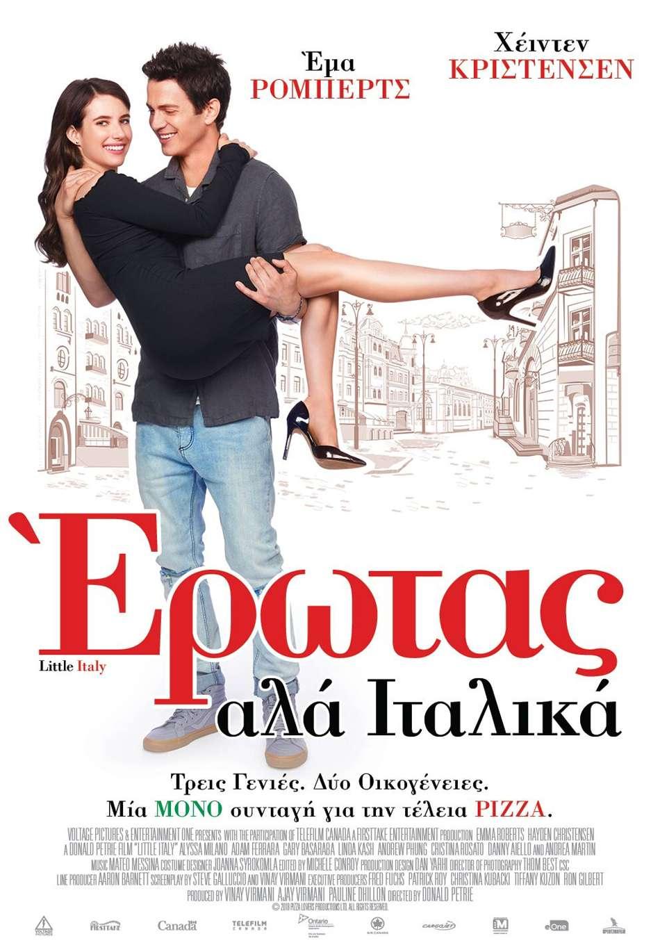 Έρωτας Αλά Ιταλικά (Little Italy) - Trailer / Τρέιλερ Poster