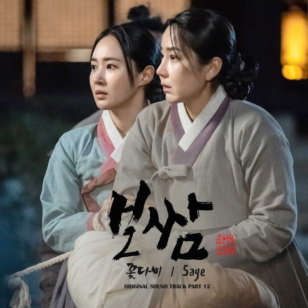 Sage – 꽃다비(Blossom) / Bossam: Steal the Fate OST Part.12 (MP3)