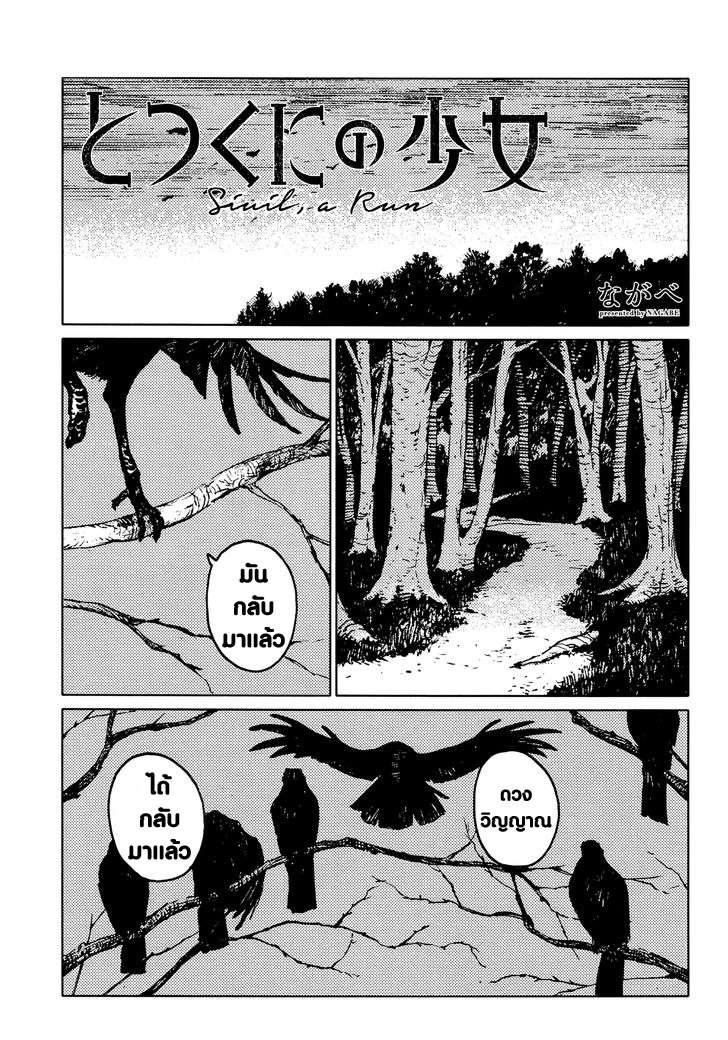อ่านการ์ตูน Totsukuni no shoujo ตอนที่ 15 หน้าที่ 1