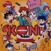 Dotto Koni-chan's Cover Image