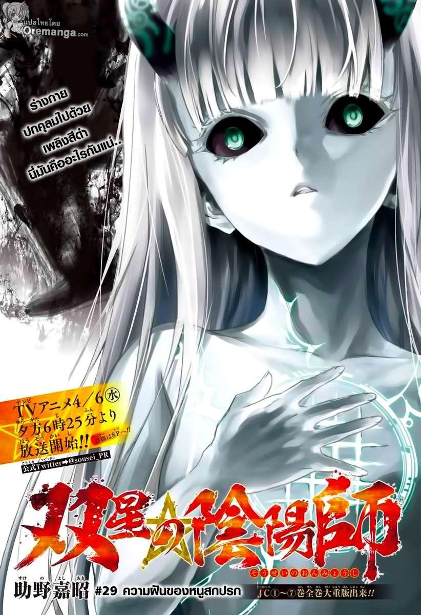 อ่านการ์ตูน Sousei no Onmyouji ตอนที่ 29 หน้าที่ 1