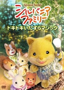Sylvanian Families's Cover Image