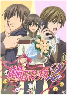 Junjou Romantica 2's Cover Image