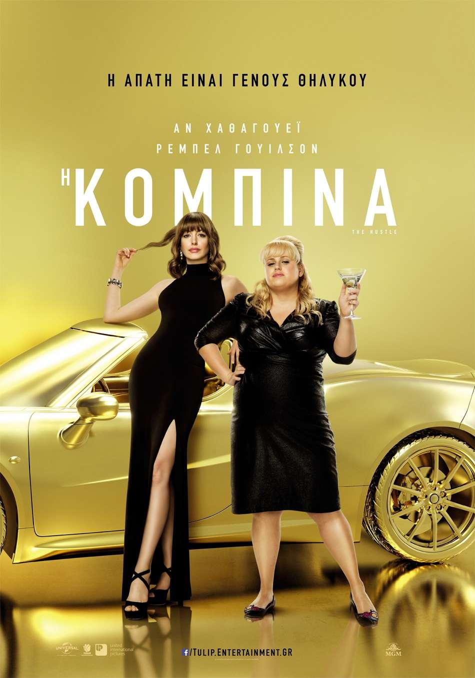 Η Κομπίνα (The Hustle) Poster Πόστερ