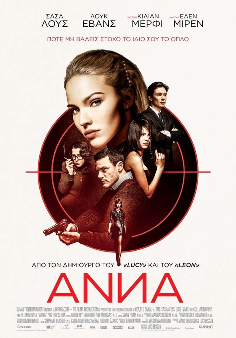Anna - Trailer / Τρέιλερ Poster