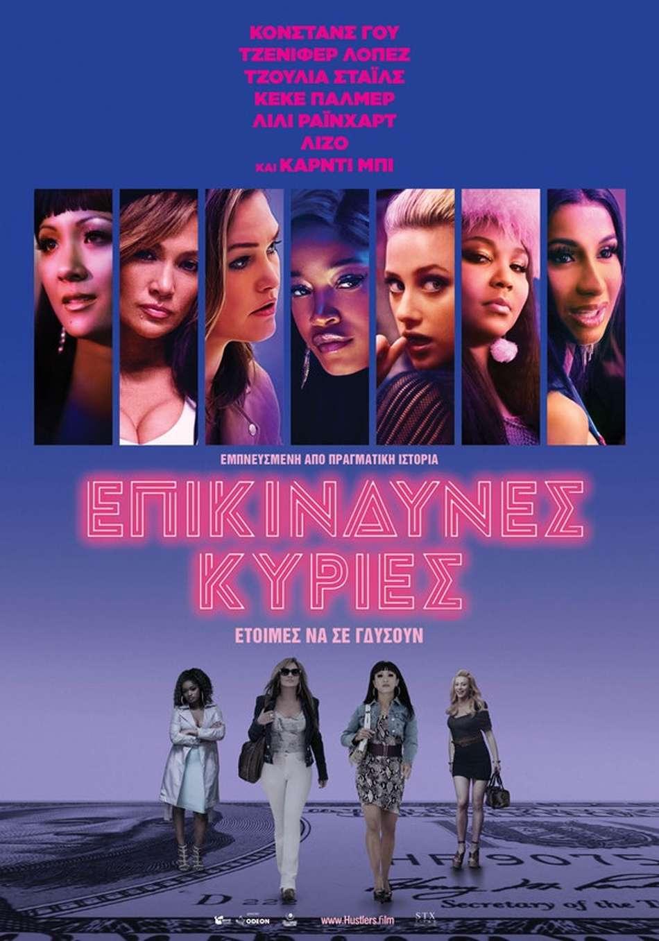 Επικίνδυνες Κυρίες (Hustlers) Poster Πόστερ