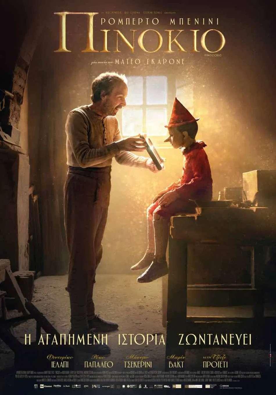 Πινόκιο (Pinocchio) Poster Πόστερ