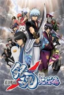 Gintama Movie 1: Shinyaku Benizakura-hen's Cover Image
