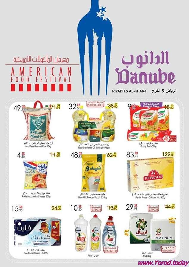 عروض الدانوب الرياض والخرج ليوم الاربعاء 25 اكتوبر 2017 الموافق 5/2/1439 مهرجان الماكولات الامريكية