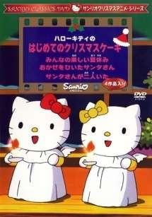 Hello Kitty no Okaze wo Hiita Santa-san's Cover Image