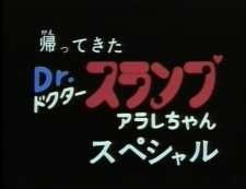 Kaettekita Dr. Slump: Arale-chan Special's Cover Image