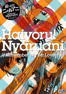Haiyoru! Nyaruani: Remember My Love(craft-sensei)'s Cover Image