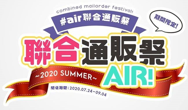 Air聯合通販祭