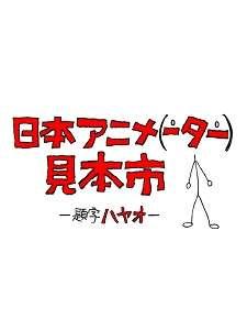 Nihon Animator Mihonichi's Cover Image