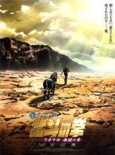 Hokuto no Ken: Raoh Gaiden Gekitou-hen's Cover Image