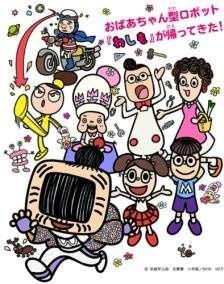 Washimo 2nd Season's Cover Image