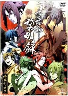 Hakuouki Reimeiroku Tokuten Disc's Cover Image