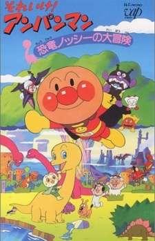 Sore Ike! Anpanman: Kyouryuu Nosshii no Daibouken's Cover Image