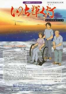 Inochi Kagayaku Akari's Cover Image