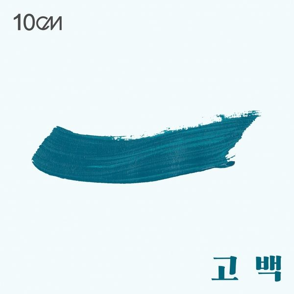 10CM – 두 번째 '고백' (Go Back) MP3