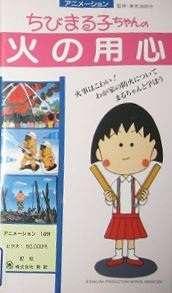 Chibi Maruko-chan: Hi no Youjin's Cover Image