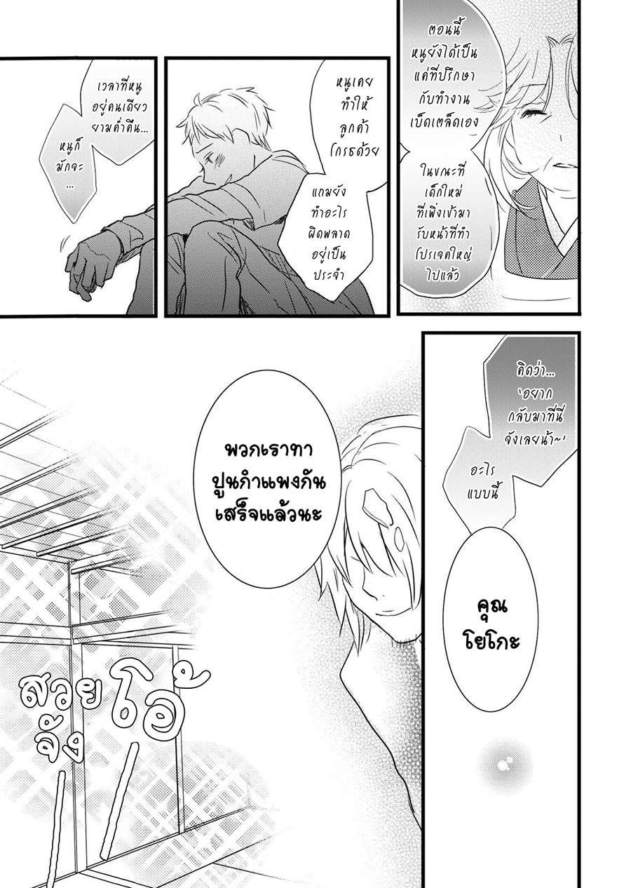 อ่านการ์ตูน Bokura wa Minna Kawaisou ตอนที่ 37 หน้าที่ 13
