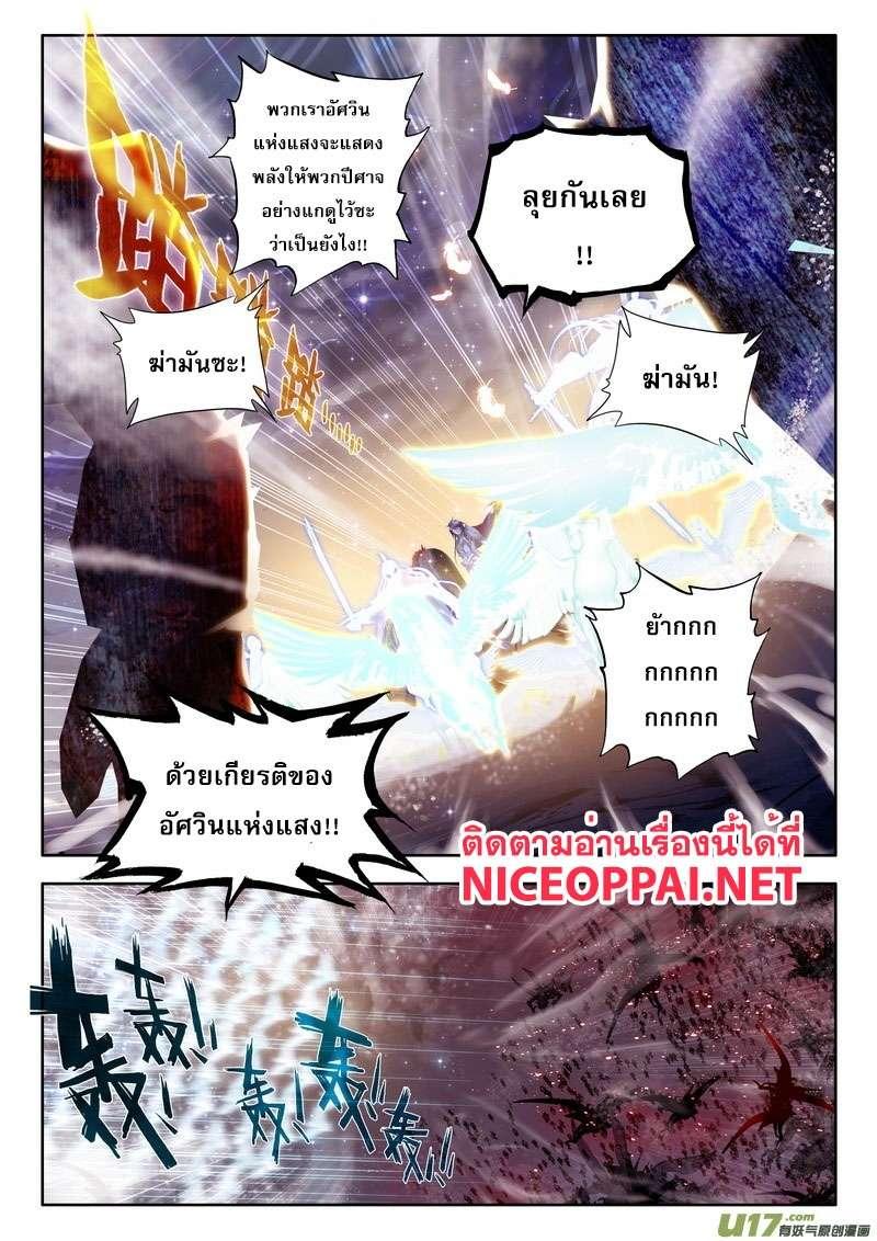 อ่านการ์ตูน Shen Yin Wang Zuo ตอนที่ 56 หน้าที่ 7