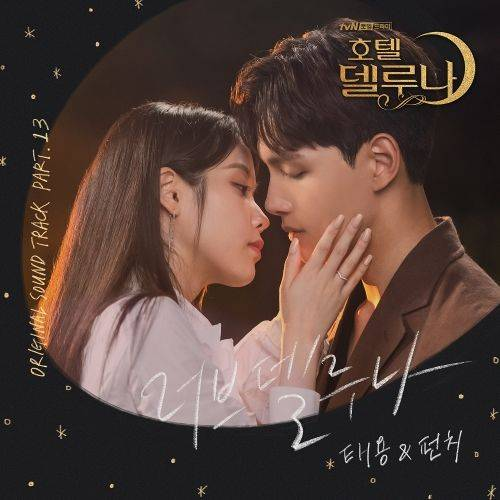 Download [Single] TAEYONG, Punch – Hotel Del Luna OST Part 13