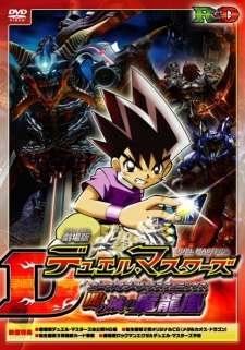 Duel Masters Movie 1: Yami no Shiro no Maryuuou's Cover Image