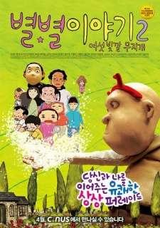 Byulbyul Iyagi 2's Cover Image