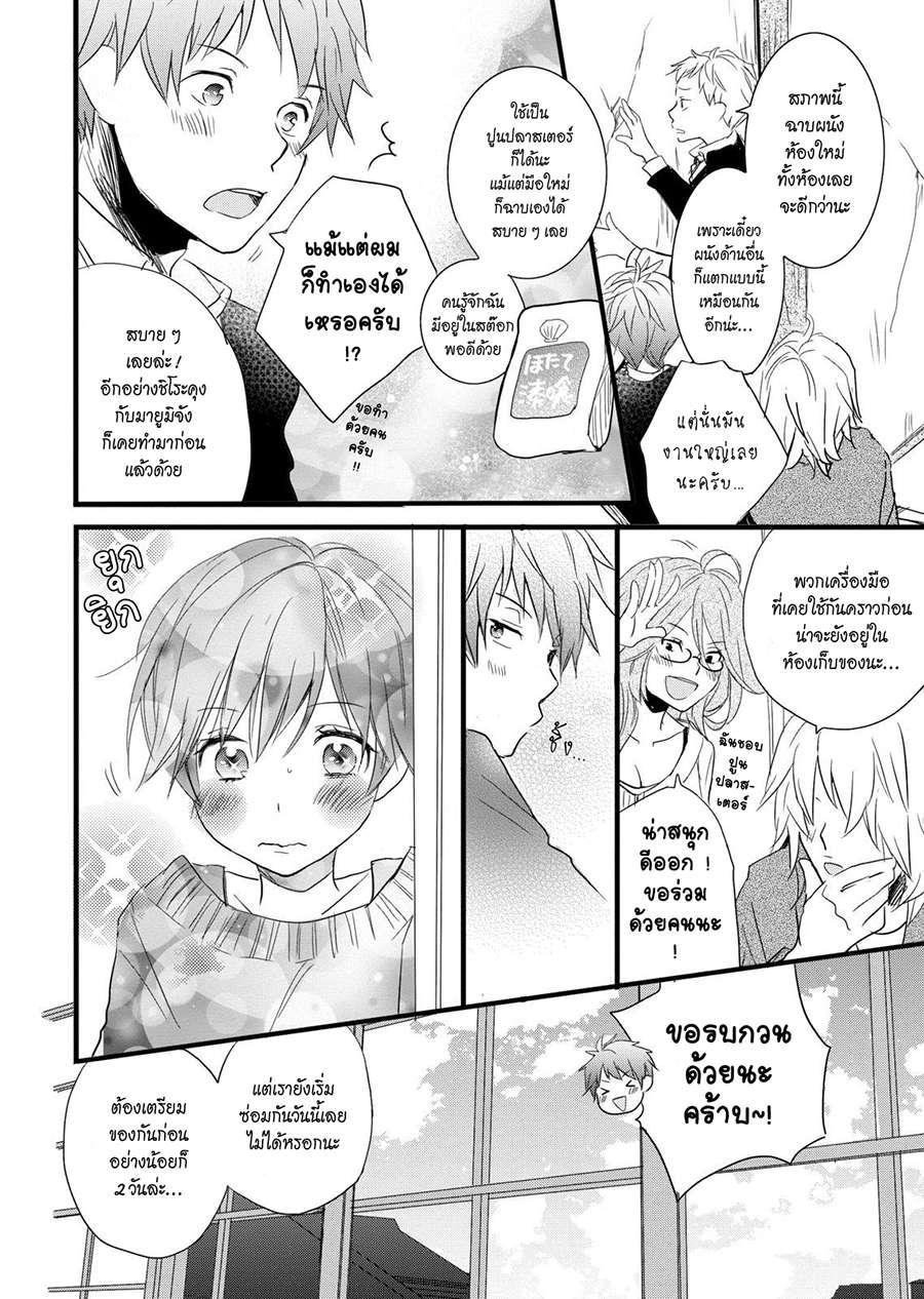 อ่านการ์ตูน Bokura wa Minna Kawaisou ตอนที่ 37 หน้าที่ 6