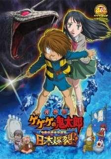 Gegege no Kitarou: Nippon Bakuretsu's Cover Image