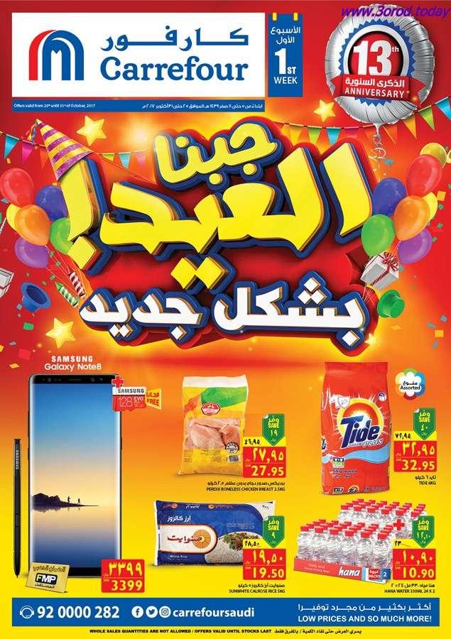 3557c00cb عروض كارفور السعودية ليوم الاربعاء 25/10/2017 جبنا العيد بشكل جديد ...