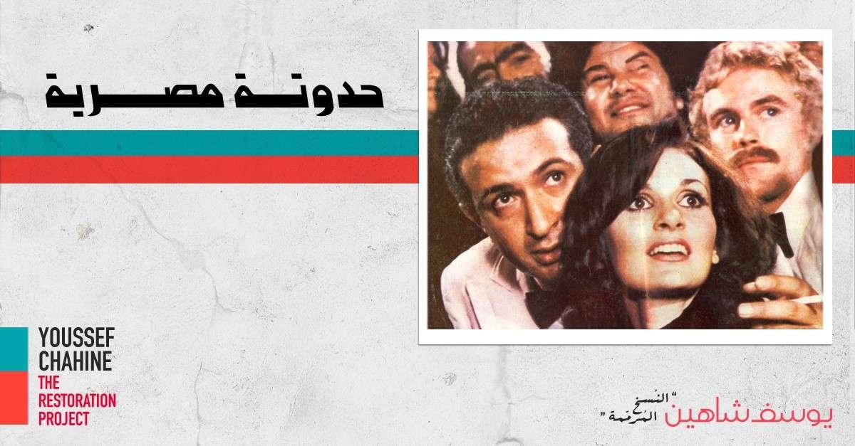 [فيلم][تورنت][تحميل][حدوتة مصرية][1982][1080p][HDTV] 2 arabp2p.com