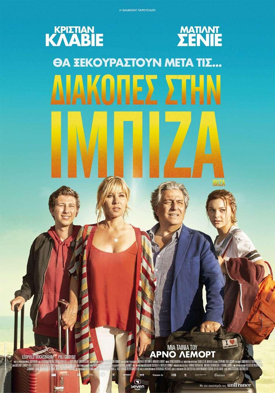 Διακοπές στην Ίμπιζα (Ibiza) - Trailer / Τρέιλερ Poster