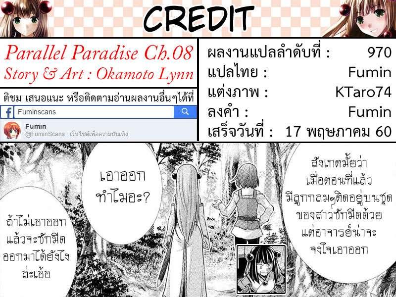 อ่านการ์ตูน Parallel Paradise ตอนที่ 8 หน้าที่ 19