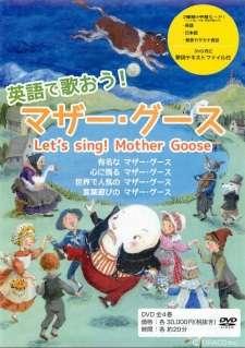Eiga de Utaou! Mother Goose's Cover Image