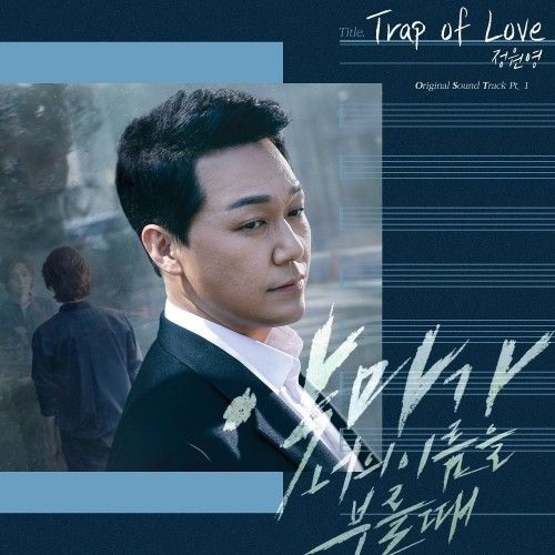 Jung Won Young – When the Devil Calls Your Name OST Part.1 (MP3)