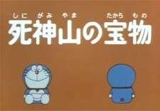 Doraemon: Treasure of the Shinugumi Mountain's Cover Image