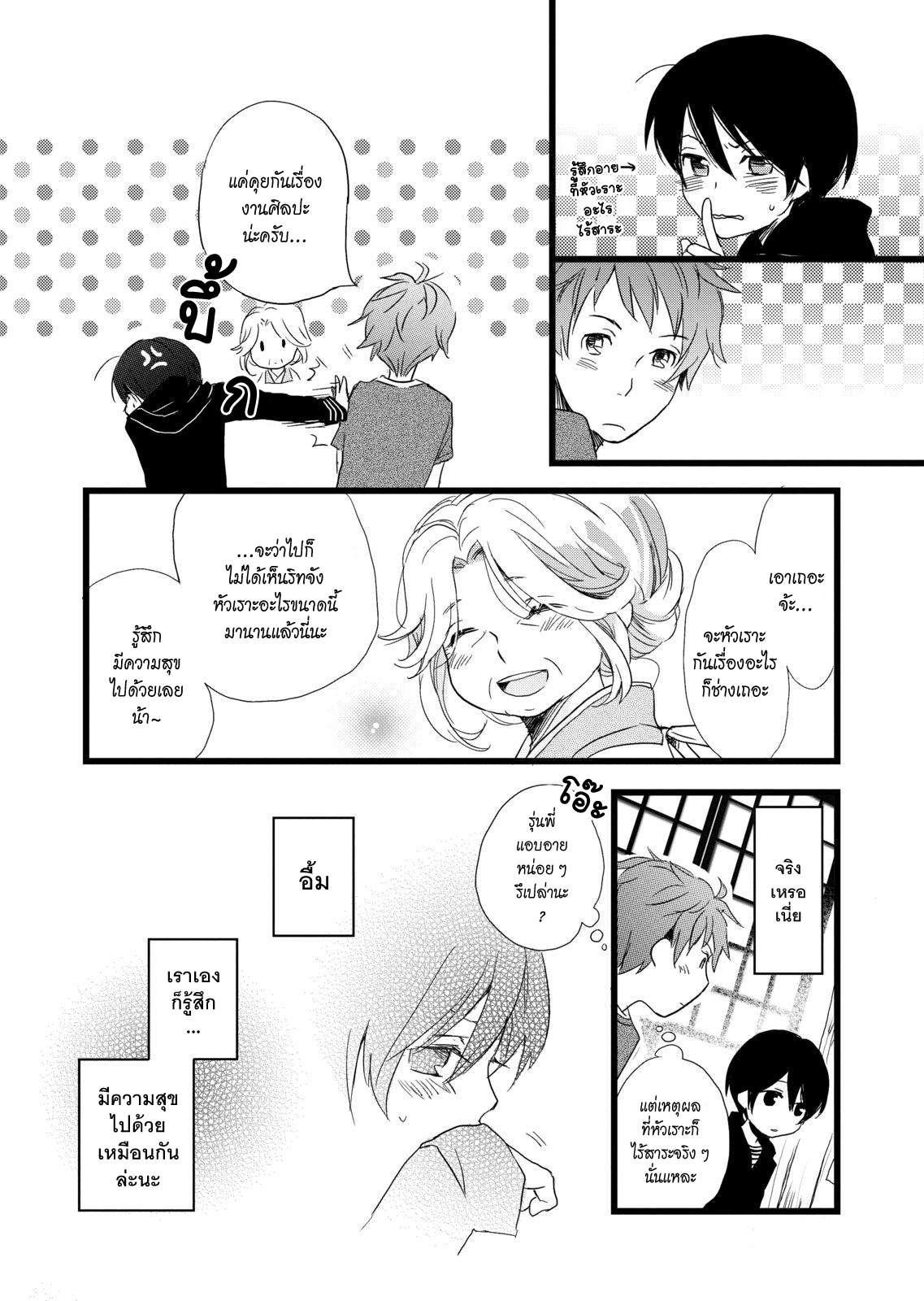อ่านการ์ตูน Bokura wa Minna Kawaisou ตอนที่ 5 หน้าที่ 14
