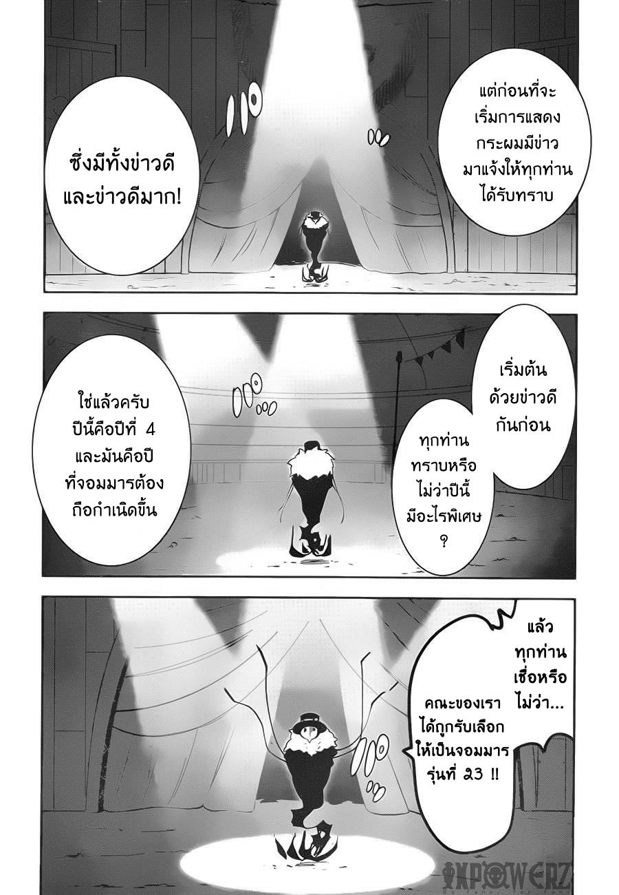 อ่านการ์ตูน Yakushoku Distpiari - Gesellshaft Blue ตอนที่ 6 หน้าที่ 11