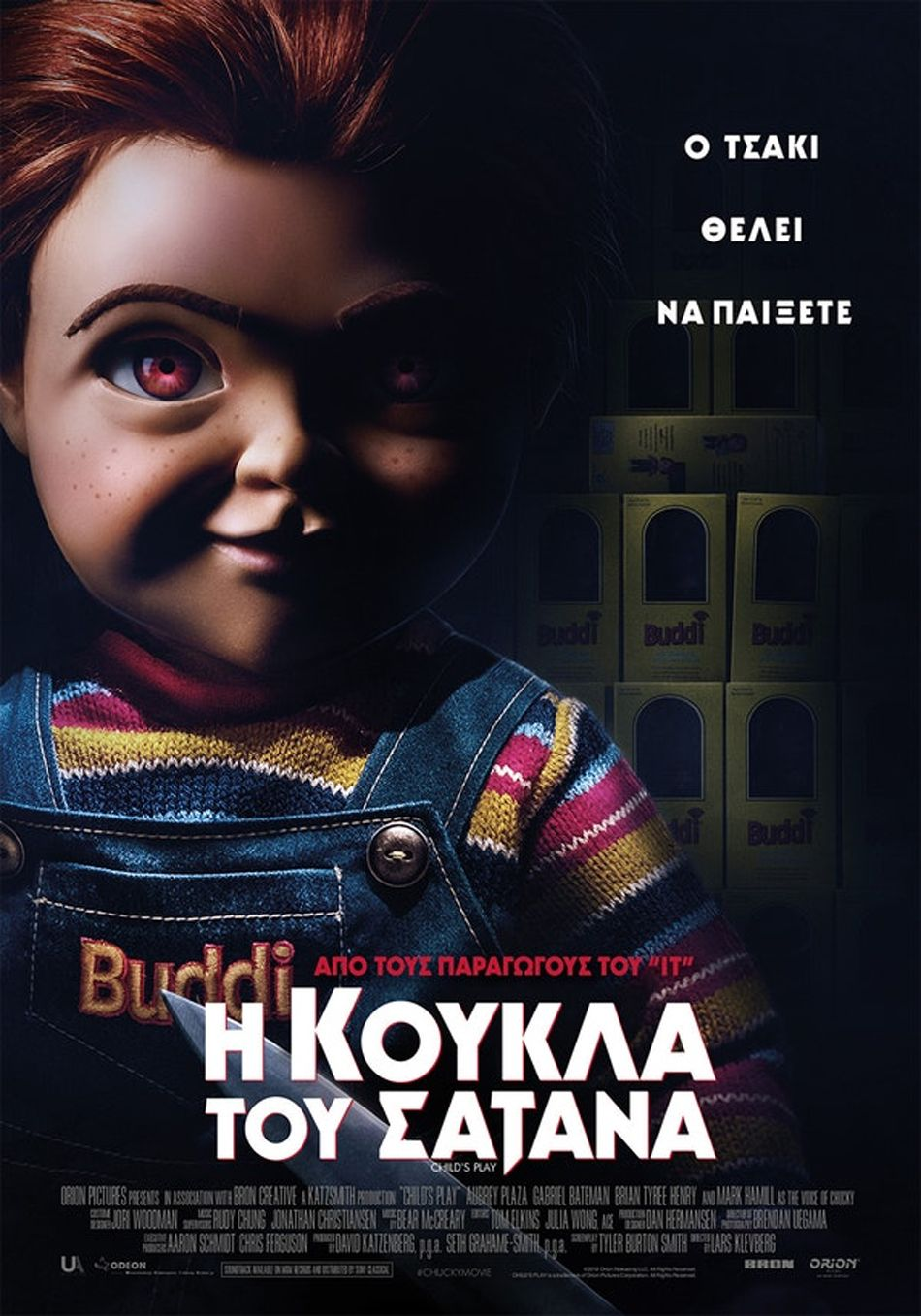 Η Κούκλα του Σατανά (Child's Play) Trailer / Τρέιλερ Poster