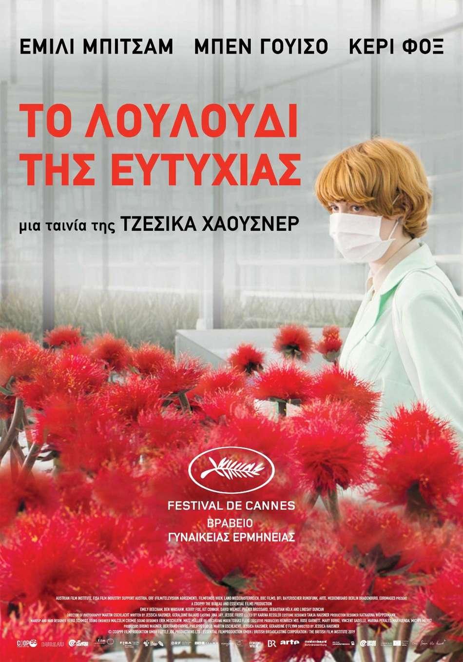 Το Λουλούδι της Ευτυχίας (Little Joe) - Trailer / Τρέιλερ Poster