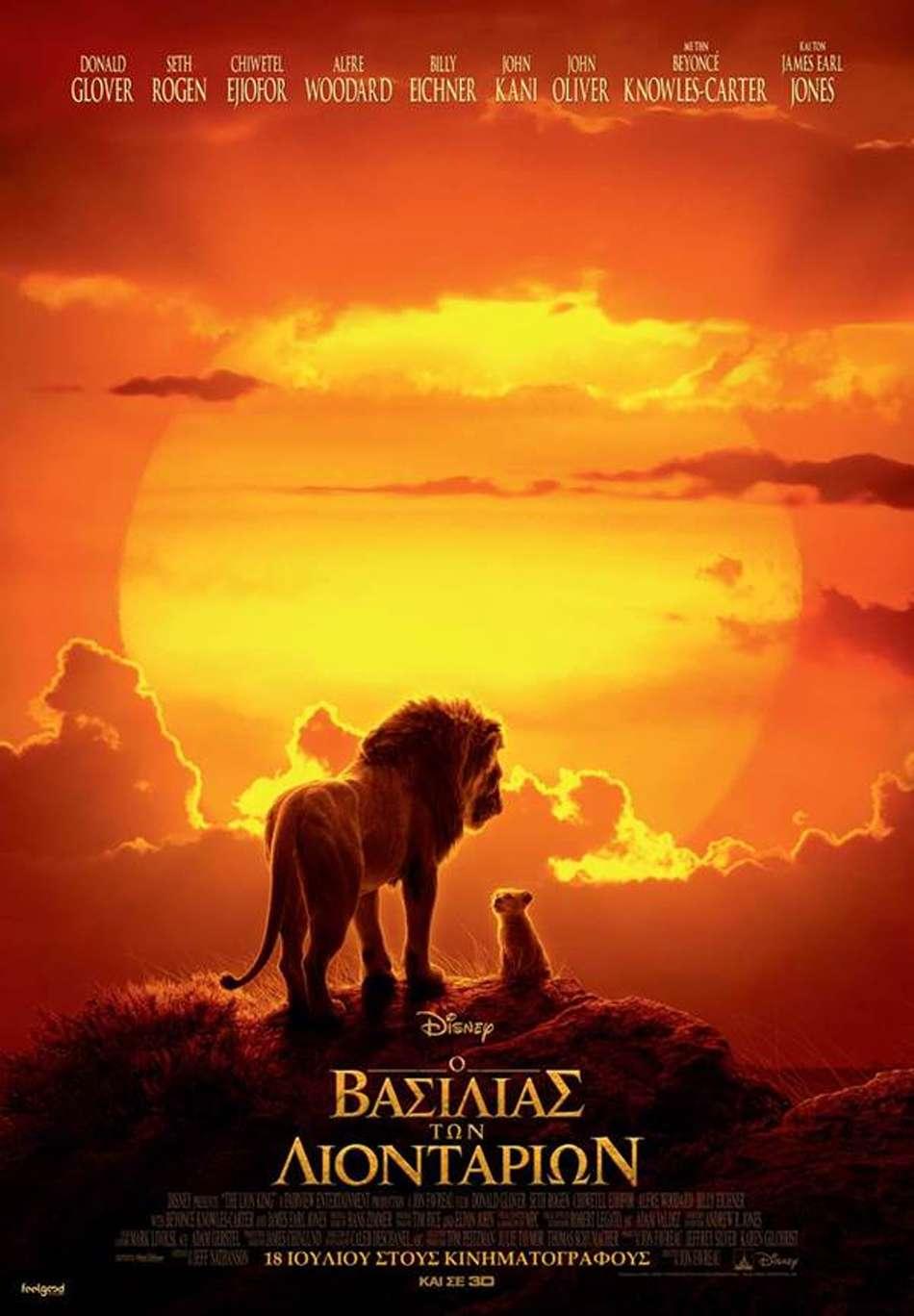 Ο Βασιλιάς των Λιονταριών (The Lion King) Trailer / Τρέιλερ Poster