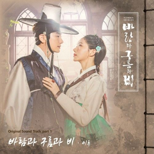 Eru – King Maker: The Change of Destiny OST Part.1