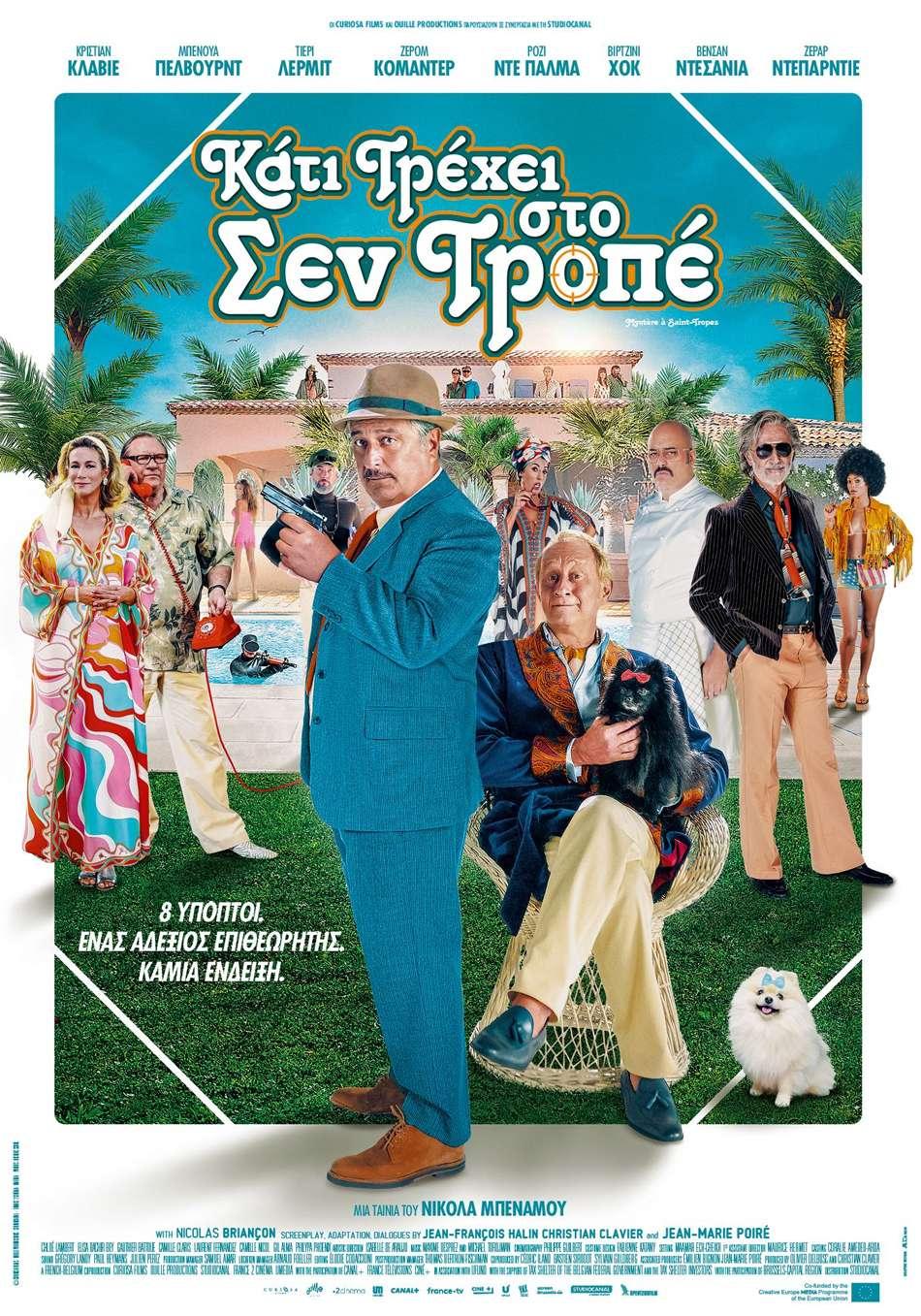 Κάτι Τρέχει στο Σεντ Τροπέ (Mystère à Saint-Tropez) - Trailer / Τρέιλερ Poster